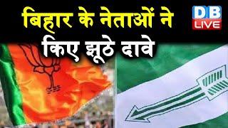 Bihar के नेताओं ने किए झूठे दावे | किसी भी पार्टी में नहीं हुई टूट |#DBLIVE