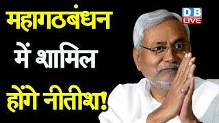महागठबंधन में शामिल होंगे Nitish Kumar !  Congress ने दी नीतीश को सलाह |#DBLIVE
