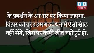 West Bengal Election के लिए Congress की रणनीति | Bihar की गलतियां नहीं दोहराएगी Congress |#DBLIVE