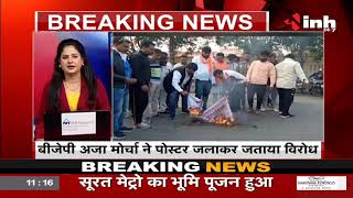 Madhya Pradesh News    Web Series Tandav का विरोध, हिंदू धर्म और देवी देवताओं का मजाक उड़ाने का आरोप