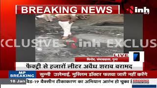 Madhya Pradesh News || Guna, अवैध शराब के खिलाफ प्रशासन सख्त