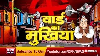 DPK NEWS   वार्ड का मुखिया  हाजी रोशन अली,पार्षद प्रत्याशी,वार्ड नंबर 31,जिला परिषद नागौर