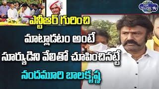 Balakrishna Pays Tribute To Late NTR at NTR Ghat | Nandamuri Family | Latest News | Top Telugu TV