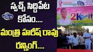 Telangana Minister Harish Rao Participates in 2K Run at Siddipet | CM KCR | KTR | Top Telugu TV