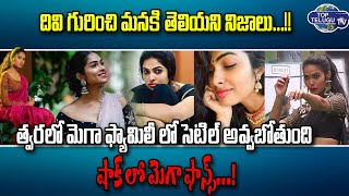 Unknown facts About Divi Vadthya | Bigg Boss 4 Telugu Contestant Divi Biography | Top Telugu TV