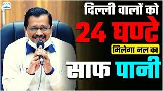 Delhi वालों को 24 घण्टे मिलेगा नल का साफ पानी   Arvind Kejriwal   Delhi Model