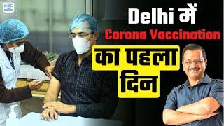 Delhi में आज था Corona Vaccination का पहला दिन   CM Kejriwal ने Lok Nayak Hospital जाकर लिया जायजा