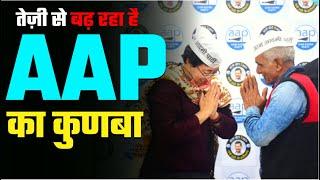 कई Leaders ने  BJP की कुनीतियों से परेशान होकर AAP का हाथ पकड़ लिया