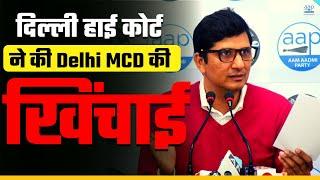 अब Delhi High Court ने BJP Delhi MCD को लताड़ लगाई है | AAP Leader Saurabh Bharadwaj