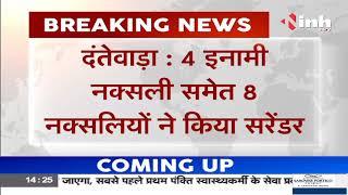 Chhattisgarh News || Dantewada, 4 इनामी नक्सली समेत 8 नक्सलियों ने किया सरेंडर