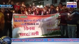 किसान आंदोलन में शहीद हुए किसानों को नौगांव में कांग्रेस कमेटी के द्वारा शहीदों को श्रद्धांजलि दी गई