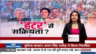 Chhattisgarh News || 'हंटर' से सक्रियता ?