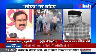 Madhya Pradesh News || Web Series Tandav, तांडव पर तांडव