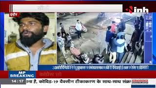Madhya Pradesh News || Indore में बदमाशों के हौसले बुलंद, CCTV में कैद वारदात