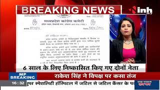 Madhya Pradesh News || अनुशासनहीनता के आरोप में दो कांग्रेस नेता 6 साल के लिए पार्टी से निष्कासित