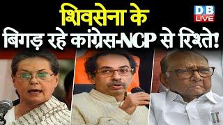 ShivSena के बिगड़ रहे Congress-NCP से रिश्ते ! बढ़ सकती है Uddhav Thackeray की मुसीबत |#DBLIVE