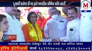 श्री. राम मंदिरासाठी दगडूशेठ हलवाई ट्रस्ट कडून ५१ लाखांचा  निधी