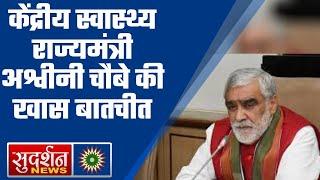 कोरोना टीकाकरण पर केंद्रीय स्वास्थ्य राज्यमंत्री Ashwini kr. Choubey ने की सुदर्शन न्यूज़ से बातचीत