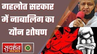 गहलोत शासन में नाबालिग का यौन शोषण.. प्रदर्शन राहुल गांधी के घर पर.. फिर भी गांधी- गहलोत चुप