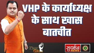 VHP के कार्याध्यक्ष आलोक कुमार जी से Exclusive बातचीत