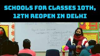 Schools For Classes 10th, 12th R$eopen In Delhi | Catch News