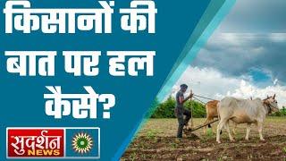 किसानों की बनती बिगड़ती बात का कैसे निकले हल?