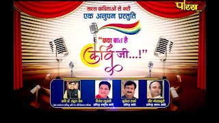 Kya Baat Hai Kavi Ji   Kavi Sammelan   क्या बात है कवि जी   कवि सम्मेलन   Date:- 16/01/21