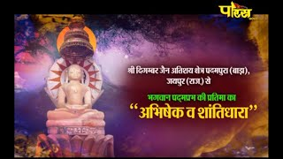Jin Abhishek   अतिशय क्षेत्र पदमपुरा जी (जयपुर) । Padampura Ji ( jaipur ) Raj.   Date:- 14/01/21