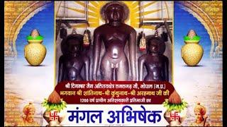 Jin Abhishek   अतिशय क्षेत्र समसगढ जी (भोपाल) । Samasgarh Ji ( Bhopal ) M.P.   Date:- 14/01/21