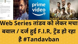 Web Series तांडव को लेकर मचा बवाल  दर्ज हुई FIR, ट्रेंड हो रहा है Tandavban