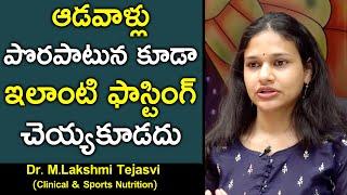 ఆడవాళ్లు పొరపాటున కూడా ఇలాంటి ఫాస్టింగ్ చెయ్యకూడదు || Dr M Lakshmi Tejasvi