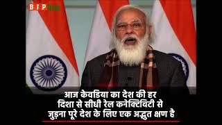 केवडिया का देश की हर दिशा से सीधी रेल कनेक्टिविटी से जुड़ना पूरे देश के लिए एक अद्भुत क्षण है: PM