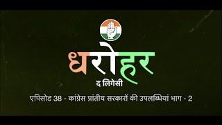 Dharohar Episode 38 | कांग्रेस प्रांतीय सरकारों की उपलब्धियां भाग-2