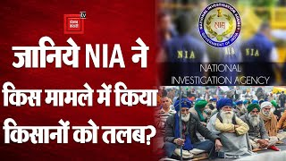 NIA ने पंजाब के 50 से ज्यादा लोगों को भेजा नोटिस, जानिये क्यों ?