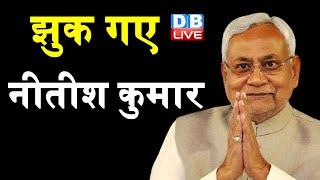 झुक गए Nitish Kumar | BJP को माना बड़ा भाई |#DBLIVE