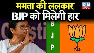 Mamata Banerjee की ललकार, BJP को मिलेगी हार | नंदीग्राम से चुनाव लड़ेंगी Mamata Banerjee |#DBLIVE