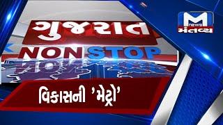 Gujarat non stop (18/01/2021)