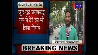 Jaipur News | प्रदेश में रात्रिकालीन कर्फ्यू समाप्त, मुख्यमंत्री आवास पर हुई बैठक में लिया फैसला