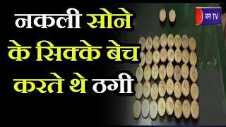 Shahjahanpur News | नकली सोने के सिक्के बेच करते थे ठगी, 3 अभियुक्तों को पुलिस ने किया गिरफ्तार