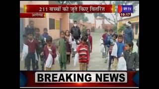 Aligarh News | सर्दी के चलते निजी स्कूल की पहल , 211 बच्चों को जूते किए वितरित | JAN TV