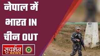 """""""नेपाल में भारत IN चीन OUT"""" नेपाल ने किया UNSC में भारत का समर्थन।"""