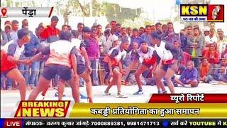 कबड्डी प्रतियोगिता का हुआ समापन।।मेजबान पेंड्रा जिला ने जीता खिताब।।