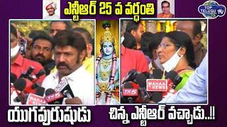 NTR 25th Vardhanthi |  Lakshmi Parvathi Vs Nandamuri Balakrishna | Kalyan Ram | Top Telugu TV