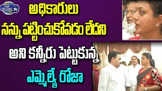 YSRCP MLA and APIIC Chair person Roja Gets Emotional about Her Protocol Issue | AP | Top Telugu TV