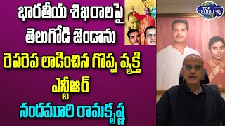 Nandamuri Ramakrishna Superb Words About His Father NTR | Sr NTR 25 Vardhanthi | Top Telugu TV