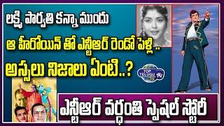 NTR Vardhanthi 2021 Special Story On NTR Life | NTR Biopic | Krishna Kumari | Top Telugu TV