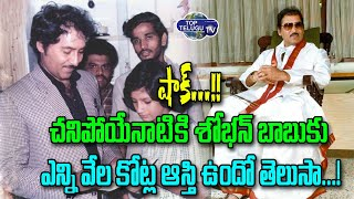 Unknown Facts About Hero Sobhan Babu Assets | Shoban Babu Properties | Tollywood | Top Telugu TV