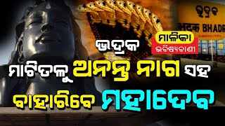 Bhadrak Malika Future Predictions | King Cobra Will take Avatar | Satya Bhanja