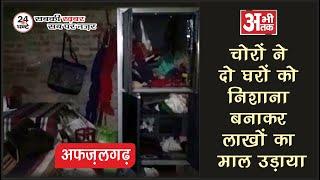अफजलगढ़-दो घरों को निशाना बनाते हुए लाखों की चोरी