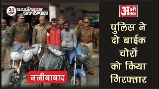 नजीबाबाद-दो बाइक चोर गिरफ़्तार